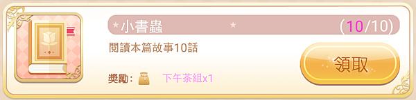 06.任務-閱讀本篇故事10話.png