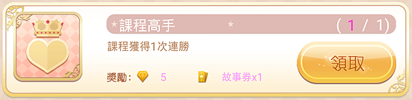 07.任務-課程獲得一次連勝.png