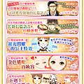 下剋上戀愛戰爭_03.png