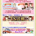 下剋上戀愛戰爭_End03.png