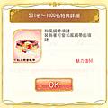 1011-下剋上-ing-14_03.png