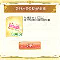 1011-下剋上-ing-14_04.png