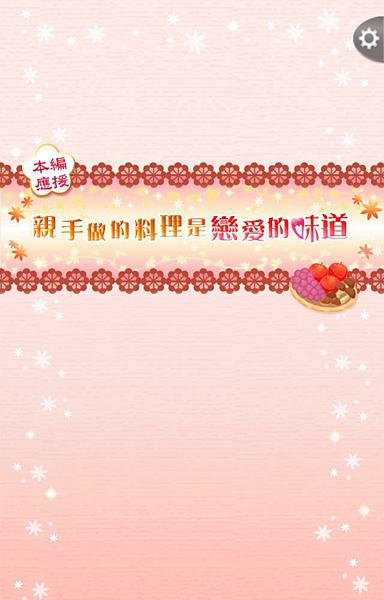 1104_戀愛的味道_00.png