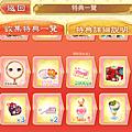 1104_戀愛的味道_獎勵-05.png