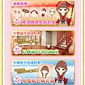 1104_戀愛的味道_獎勵-06-02.png