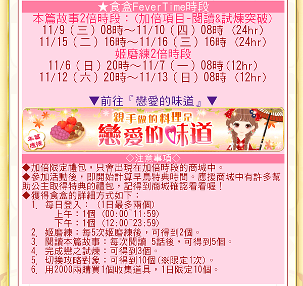 1104_戀愛的味道_獎勵-06-04.png