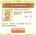 1104_戀愛的味道_獎勵-06-05-01.png