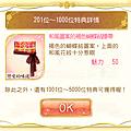 1104_戀愛的味道_獎勵-06-05-02.png