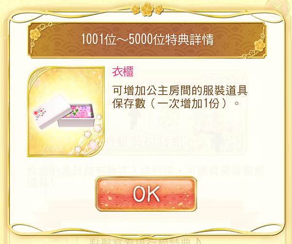 1104_戀愛的味道_獎勵-06-05-03.png