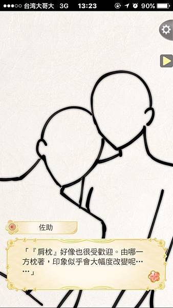 1116_心跳不已的舉動_05.肩枕_信長_00.jpg