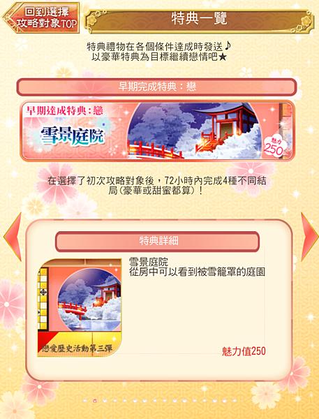 1202_屬於我的戰國武將-part03-19-02.png