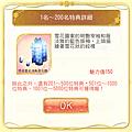 1202_屬於我的戰國武將-part03-20-01.png