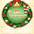1216_亂世的Merry Christmas_08.png