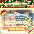 1216_亂世的Merry Christmas_13.png