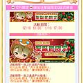 1216_亂世的Merry Christmas_14-01.png
