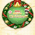 1216_亂世的Merry Christmas_15-00.png
