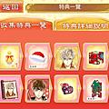 1216_亂世的Merry Christmas_17-03.png