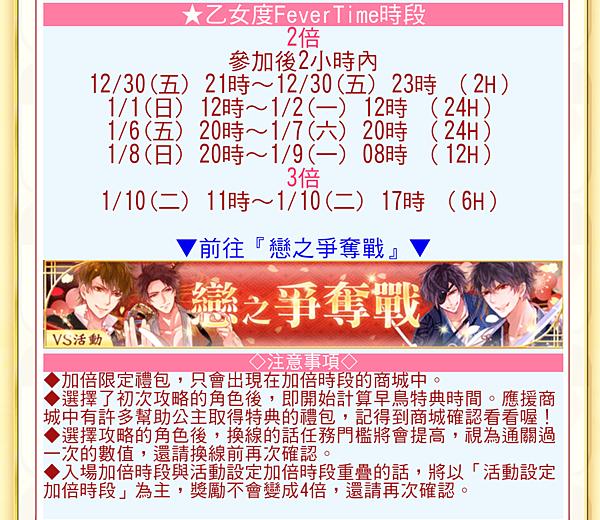 1230_戀之爭奪戰_00_01.png