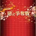 1230_戀之爭奪戰_00.png