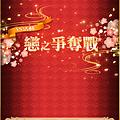 1230_戀之爭奪戰_02_01.png