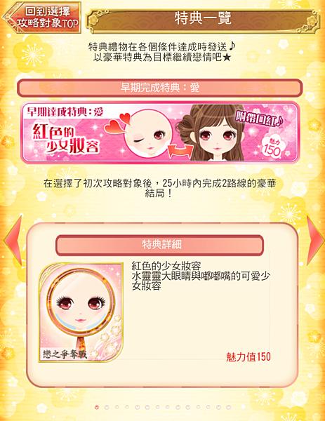 1230_戀之爭奪戰_04_01.png