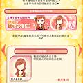 1230_戀之爭奪戰_04_03.png
