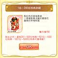 1230_戀之爭奪戰_04_05-01.png