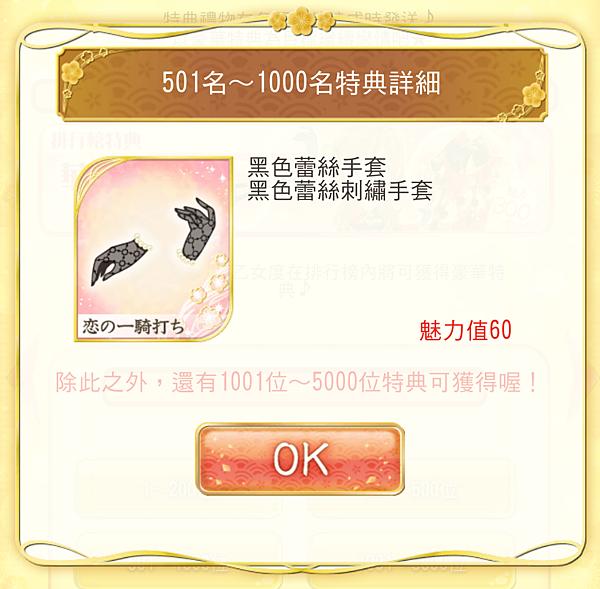 1230_戀之爭奪戰_04_05-03.png