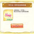 1230_戀之爭奪戰_04_05-04.png