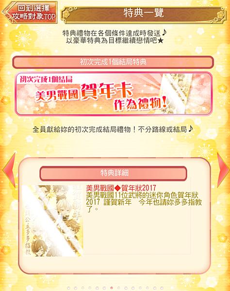 1230_戀之爭奪戰_04_07.png