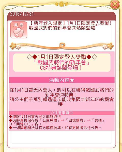 1230_戀之爭奪戰_06.png
