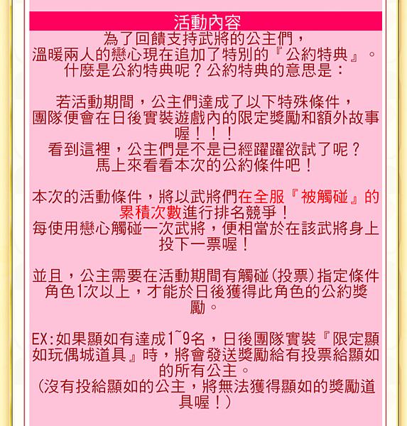 溫暖兩人的戀心_9-01.png