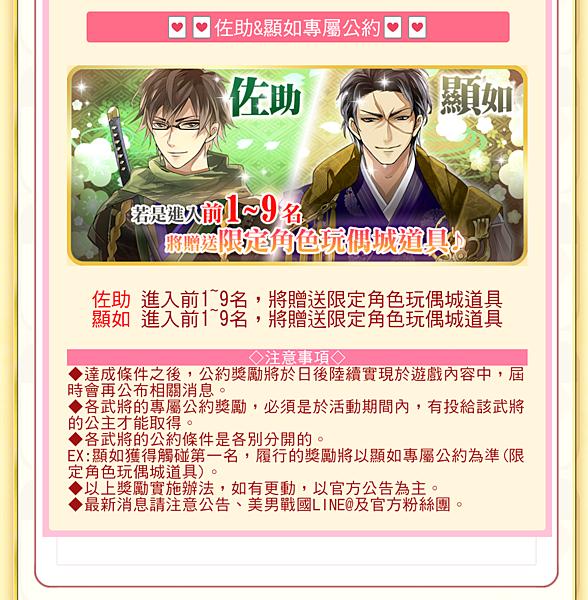 溫暖兩人的戀心_9-05.png