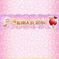 溫暖兩人的戀心_04-01.png