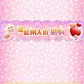 溫暖兩人的戀心_04-02.png