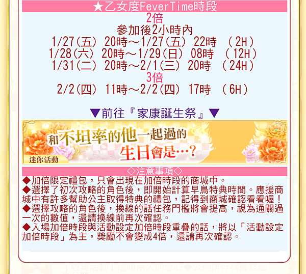 0127_家康生日祭_01.png