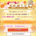 0127_家康生日祭_03.png