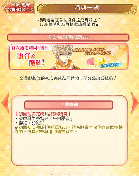 0127_家康生日祭_05_04.png