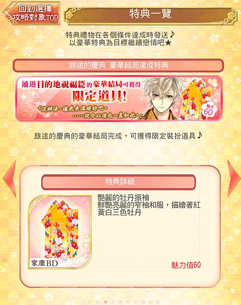 0127_家康生日祭_05_06.png