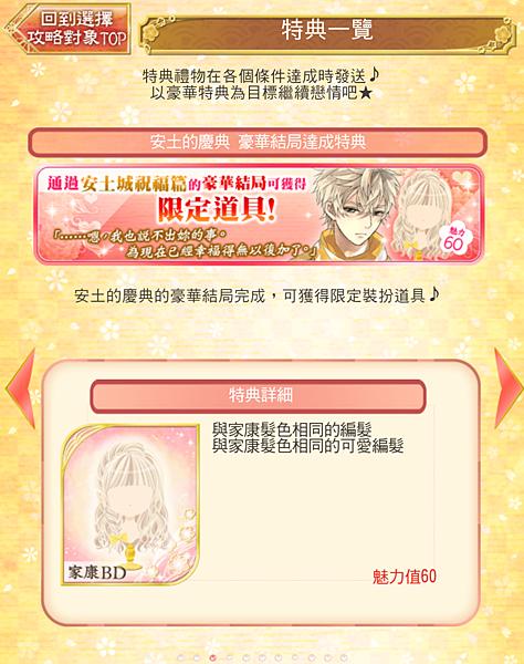 0127_家康生日祭_05_05.png