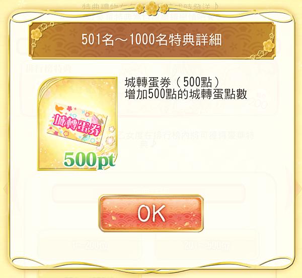 0127_家康生日祭_05_09-03.png