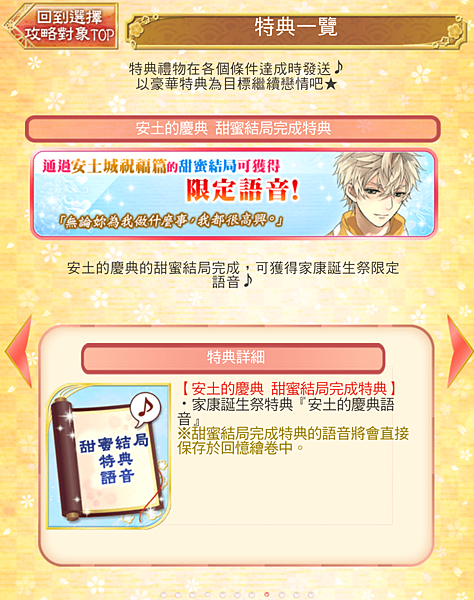 0127_家康生日祭_05_10.png