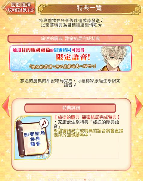 0127_家康生日祭_05_11.png
