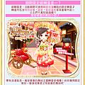 雍容華貴♡花之都裝扮-舞妓✿姬轉蛋_11.png