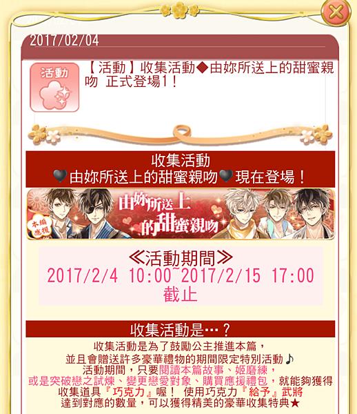 0204_情人節的戀愛戰爭!?_28-01.png