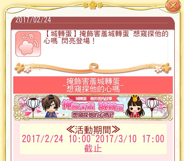 20170224_[城轉蛋]掩飾害羞_00_1.png