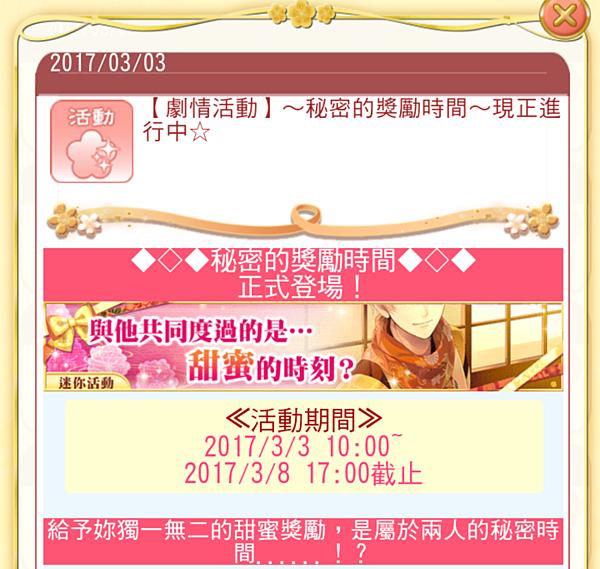 20170303_秘密的獎勵時間_03-00.png