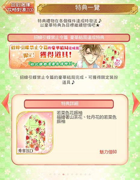 20170311_秀吉生日祭_13-04.png