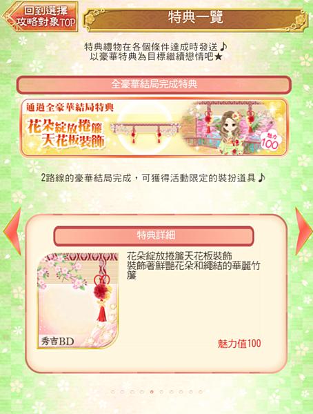 20170311_秀吉生日祭_13-05.png