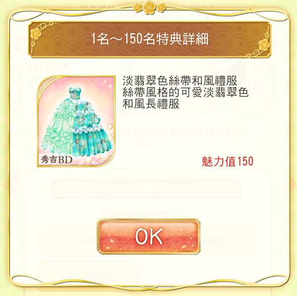 20170311_秀吉生日祭_13-07_02.png